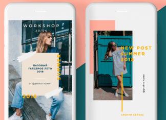 Free Minimal Fashion Instagram Stories
