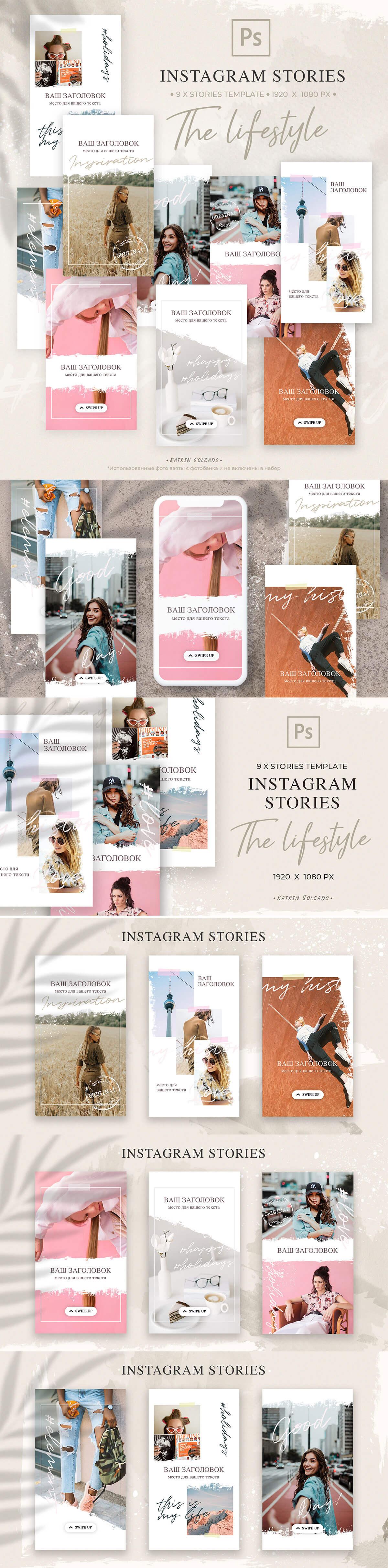 Free Modern Instagram Stories Templates