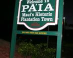 Paia__Maui_Welcome_Sign.jpg