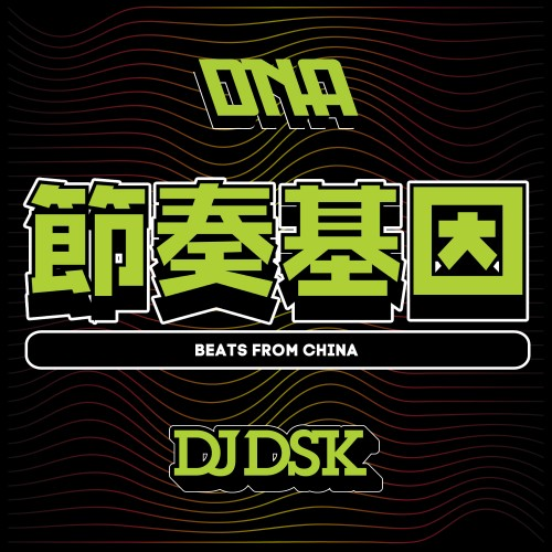 DNA presents: Beats from China