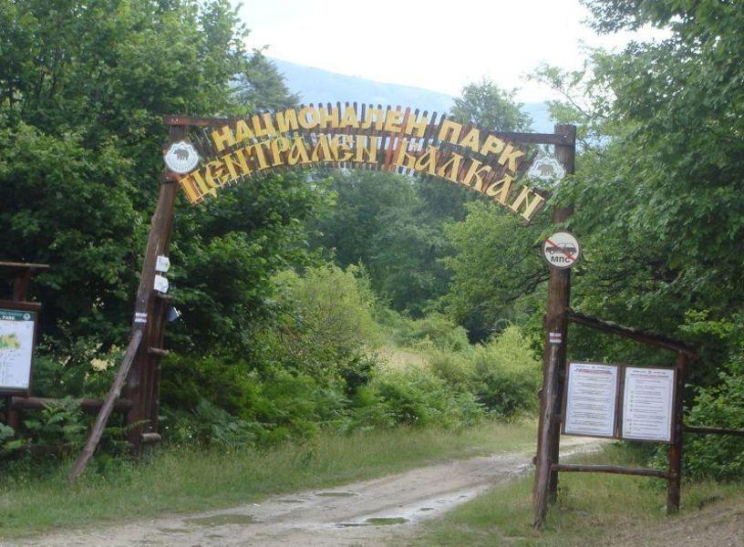 Центральная Болгария