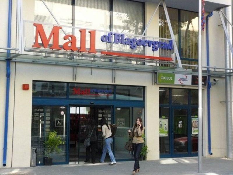 Mall Blagoevgrad