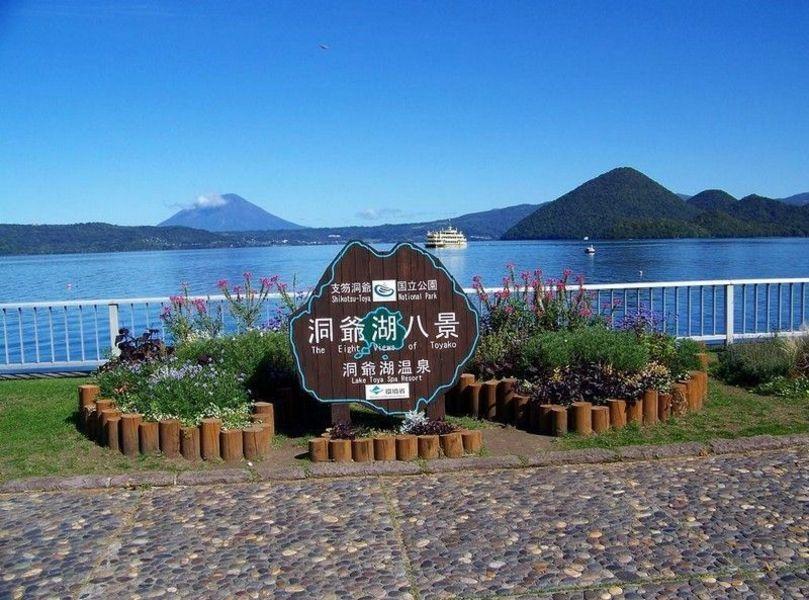 Национальный парк Сикоцу-Тоя