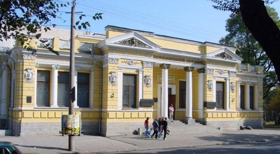 Исторический музей, Днепропетровск