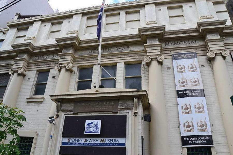 Сиднейский еврейский музей