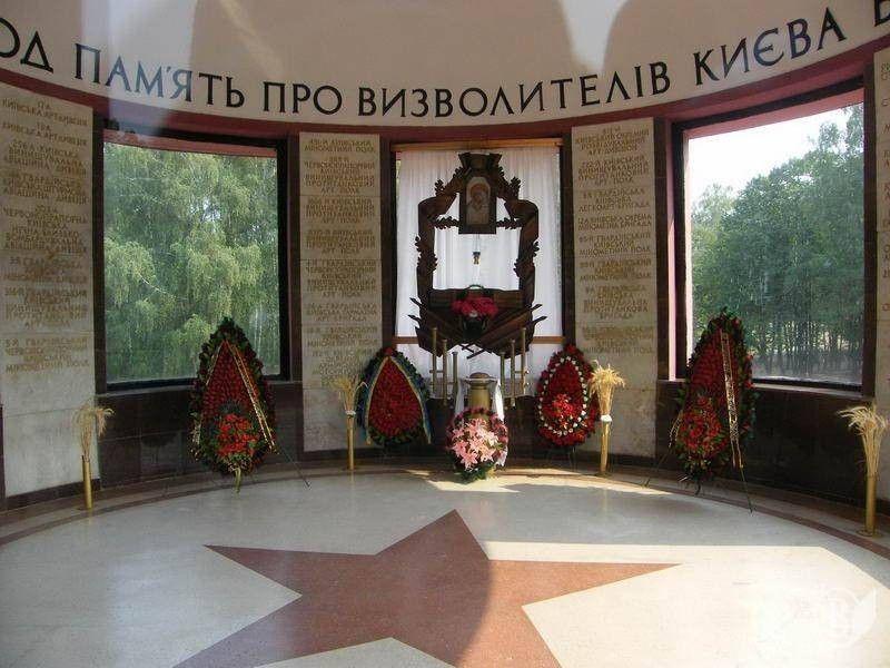 Национальный музей-заповедник «Битва за Киев в 1943 году»