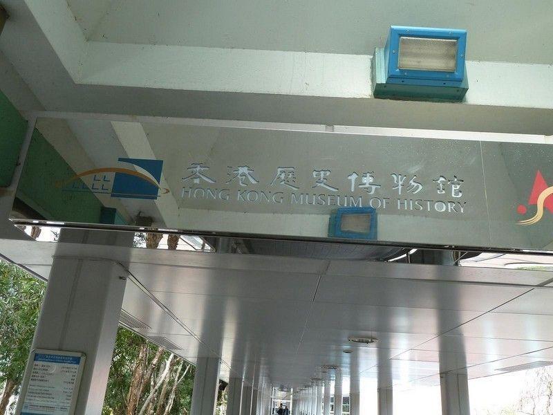Музей истории Гонконга