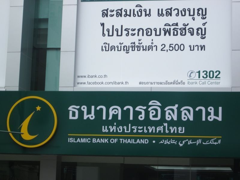 Таиланд (общие советы). Часть первая.