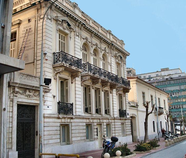 Музей города Афины