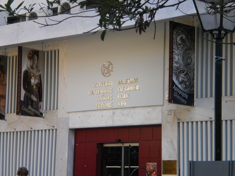 Музей греческого народного искусства