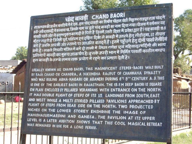 Чанд Баори