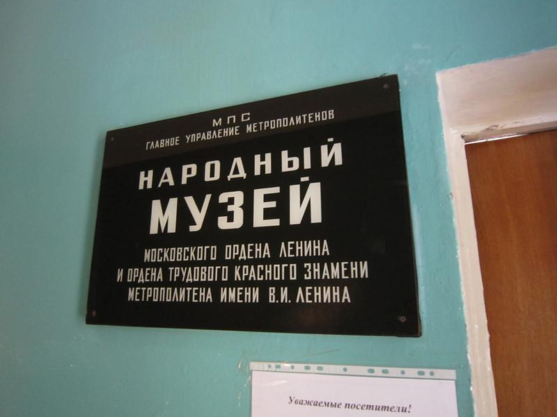 Народный музей истории Московского метрополитена