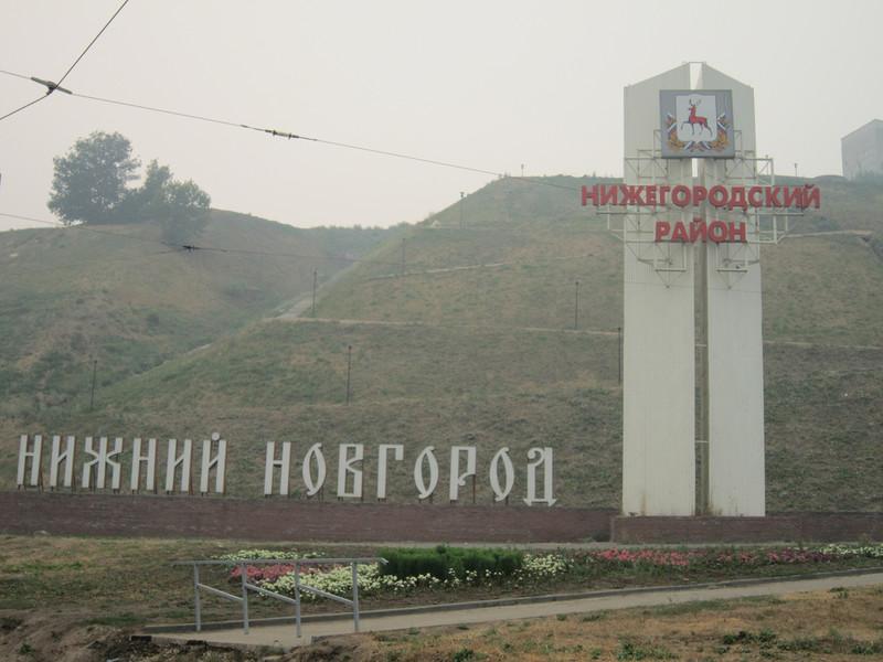 Первый город. Нижний Новгород