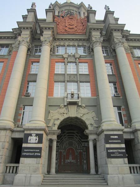 Город Екатеринбург!