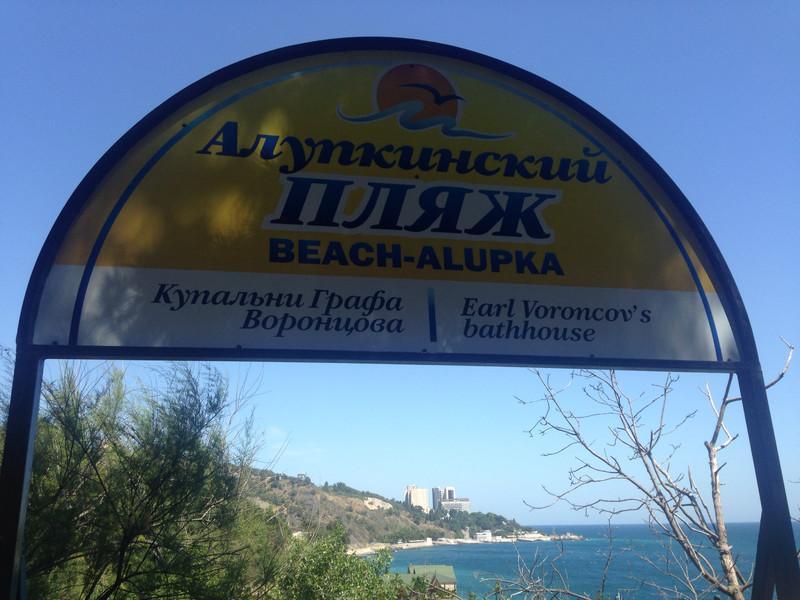Лето. Алупка. Крым. 2014