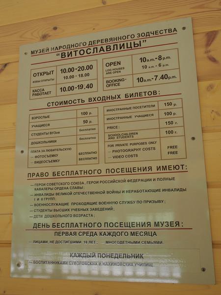"""Музей народного деревянного зодчества """"Витославлицы"""""""