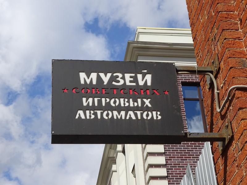 Музей советских игровых автоматов на Кузнецком Мосту