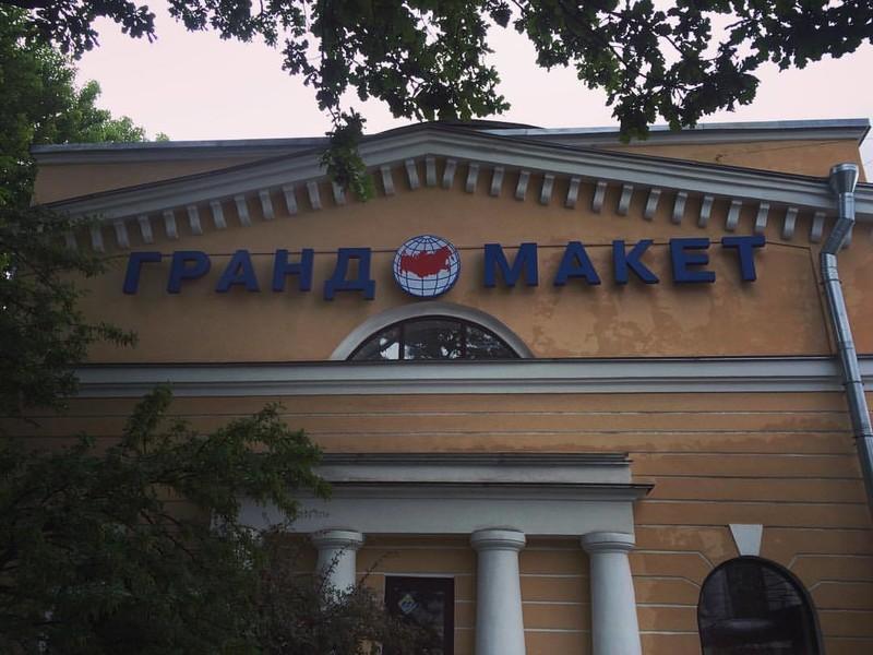 Гранд Макет Россия-2016 в Санкт-Петербурге
