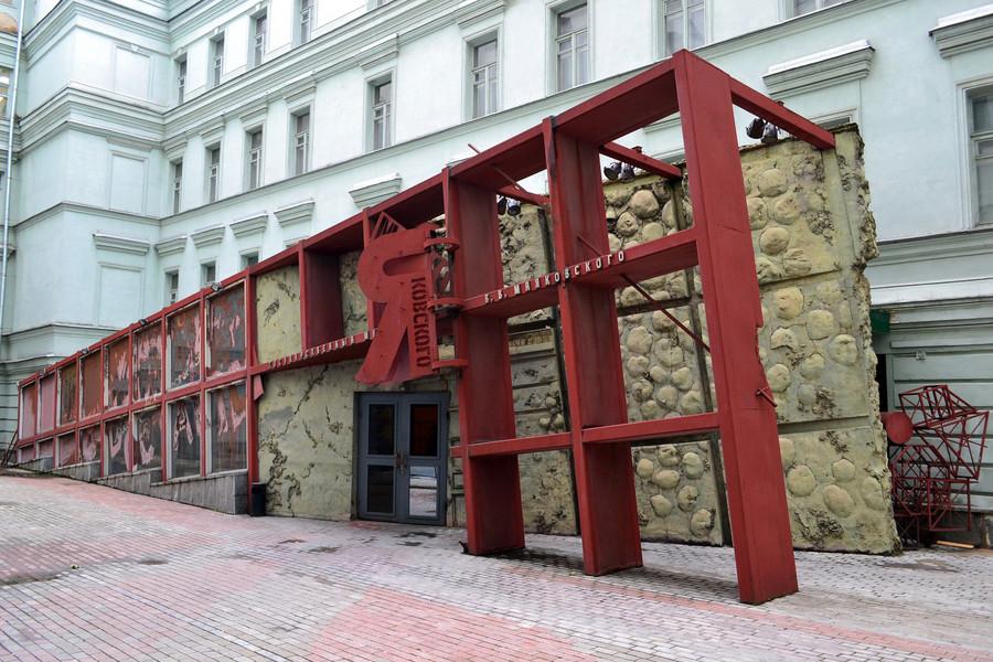 Музей В. В. Маяковского на Лубянке