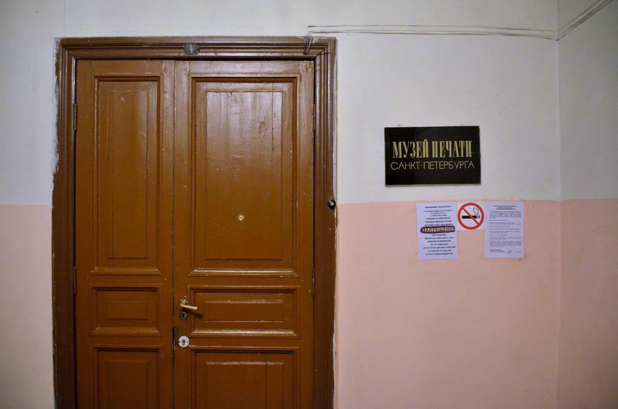 Государственный музей истории Санкт-Петербурга. Музей печати