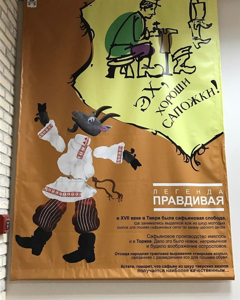 Музей козла в Твери
