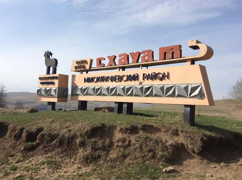 Плато Бермамыт, Карачаево-Черкесия
