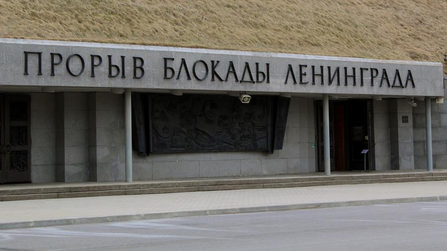 """Музей """"Прорыв Блокады Ленинграда"""""""