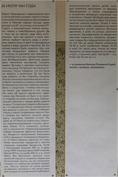 """Музей Москвы, выставка """"Старая квартира"""""""