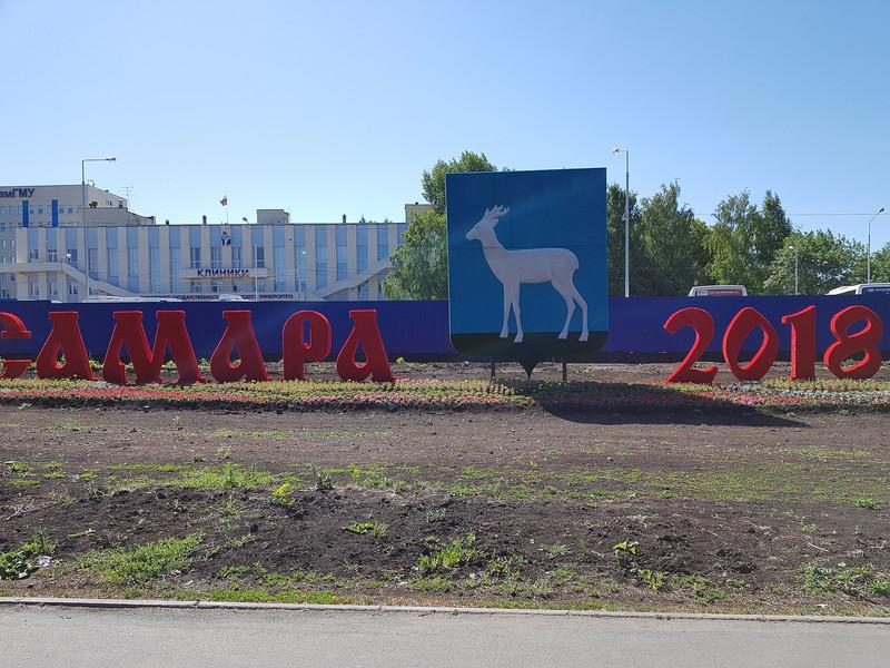 Самара в преддверии Чемпионата Мира по футболу 2018