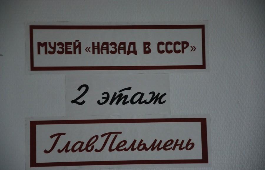 Музей назад в СССР в Звенигороде