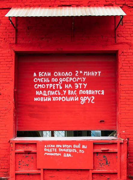 Музей уличного искусства в Санкт-Петербурге