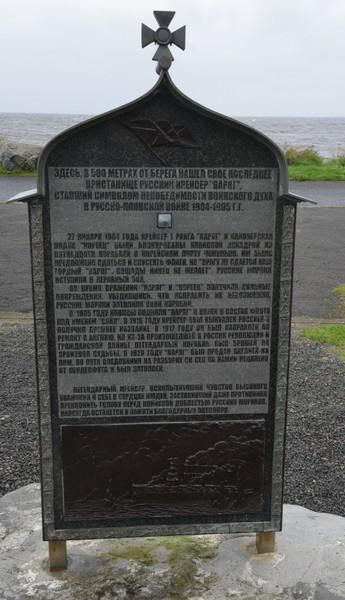 "Мемориал крейсеру ""Варяг"" в Лендалфуте, Шотландия"