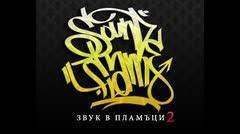 SEFU - Можеш ли да кажеш не ft. Maria Dimitrova & Fill